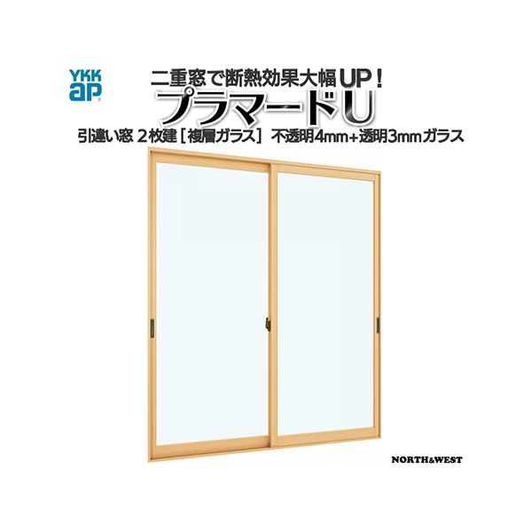 YKKap 引き違い窓 内窓 プラマードU 2枚建 複層ガラス 不透明4mm+透明3mmガラス[制作範囲:幅550~1000mm×高1401~1800mm]