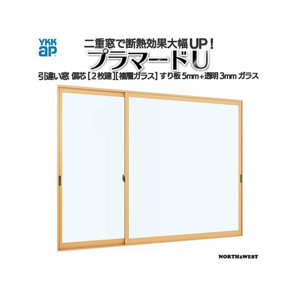 [通常配送対応不可]YKKap 引き違い窓 内窓 プラマードU 偏芯2枚建 複層ガラス すり板5mm+透明3mmガラス:[幅2001~3000mm×高1401~1800mm]