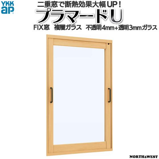 YKKap FIX窓 内窓 プラマードU 複層ガラス 不透明4mm+透明3mmガラス[制作範囲:幅501~1000mm×高1401~1800mm]