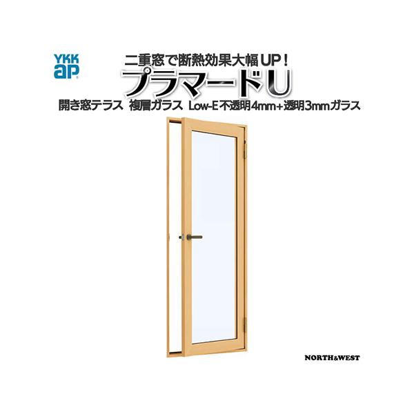 YKKap 開き窓 内窓 プラマードU テラス 複層ガラス Low-E不透明4mm+透明3mmガラス[制作範囲:幅500~900mm×高1401~1800mm]