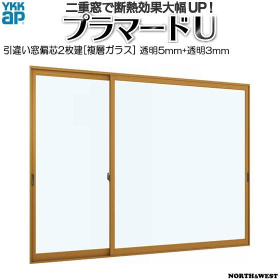 新作モデル YKKAPプラマードU 引き違い窓 偏芯2枚建[複層ガラス] 透明5mm+透明3mmガラス:[幅550~1000mm×高1401~1800mm], サンステージ 7fa1e6f0