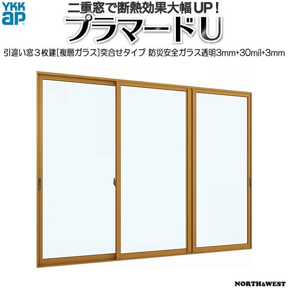 100%安い [通常配送対応]YKKAPプラマードU 引き違い窓 3枚建[複層ガラス]突き合わせタイプ 防災安全透明3mm+30mil+透明3mmガラス:[幅3001~4000mm×高1201~1400mm], セール特価:6f96556d --- sequinca.net