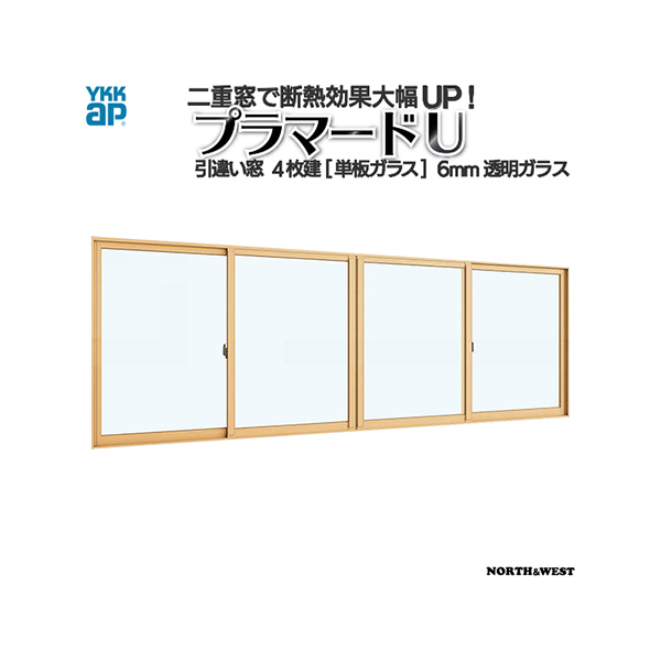 YKKap 引き違い窓 内窓 プラマードU 4枚建 単板ガラス 6mm透明ガラス:[幅3001~4000mm×高801~1200mm]