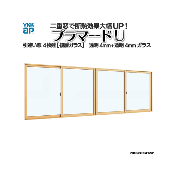 YKKap 引き違い窓 内窓 プラマードU 4枚建 複層ガラス 透明4mm+透明4mmガラス[制作範囲:幅1500~2000mm×高250~800mm]