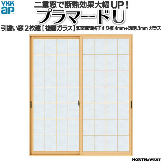YKKap 引き違い窓 内窓 プラマードU 2枚建 複層ガラス 和室荒間格子すり板4mm+透明3mmガラス[制作範囲:幅550~1000mm×高317~800mm]
