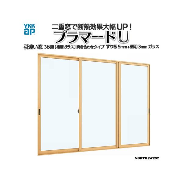 YKKap 引き違い窓 内窓 プラマードU 3枚建 複層ガラス 突き合わせタイプ すり板5mm+透明3mmガラス[制作範囲:幅1501~2000mm×高1401~1800mm]