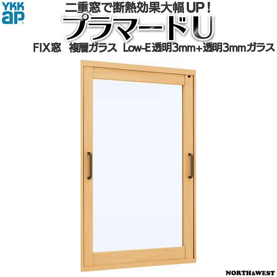 YKKap FIX窓 内窓 プラマードU 複層ガラス Low-E透明3mm+透明3mmガラス[制作範囲:幅200~500mm×高1401~1800mm]