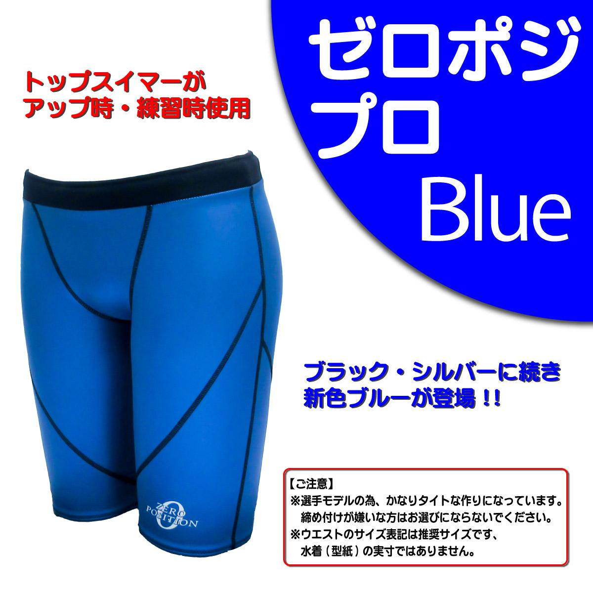 ゼロポジション プロフェッショナル ブルー【山本化学工業直営】