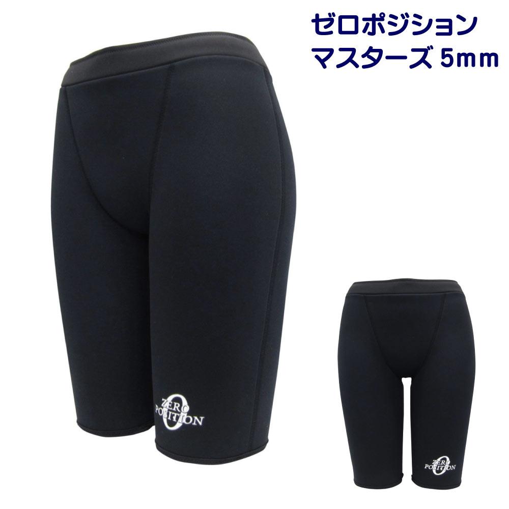 ゼロポジション マスターズ 5mm厚 【山本化学工業直営】