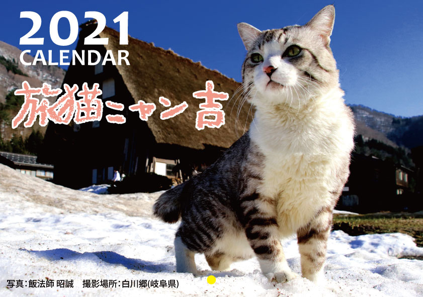 予約販売 送料無料限定セール中 2021年 壁掛けカレンダー ニャン吉 旅猫 KK21033 セール 特集