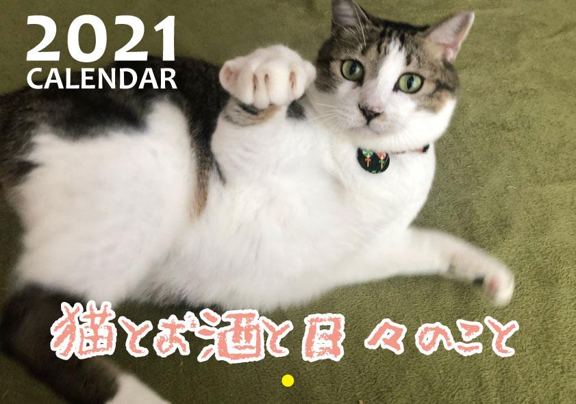 本店 予約販売 2021年 壁掛けカレンダー 待望 KK21068 猫とお酒と日々のこと