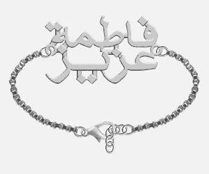 【送料無料】ブレスレット アクセサリ― パーソナライズブレスレットアラビアsterling silver personalised name bracelet twonames in arabic calligraphy