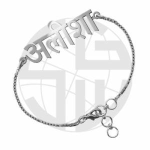 【送料無料】ブレスレット アクセサリ― パーソナライズヒンディーブレスレットsterling silver personalised name bracelet any name in hindi of your choice