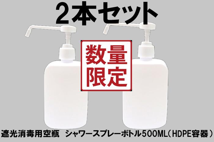 送料無料 セール品 高級な アルコールディスペンサー 500ml大容量 2個セット 噴霧ボトル 即日出荷 詰替ボトル スプレーボトル ディスペンサー 霧吹 スプレー容器