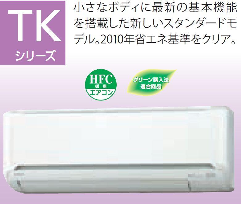 SRK25TL-W ファインスノー【省エネ】【メーカー5年保証付】2010年 モデル 三菱重工 ビーバーエアコン※こちらはメーカー手配機器となります