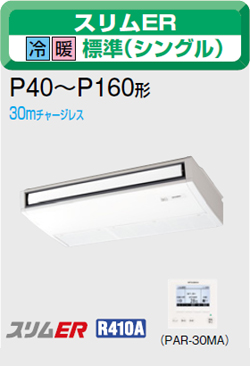 Mitsubishi Electric industrial air conditioning 2011 April release new products! PCZ-ERP56KB natural hanging three-phase 200v wired 2.3 HP (5.6 kw) ultra-energy! by Panel slim ER series