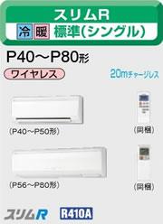 三菱電機 業務用エアコン2011年 4月発売 新商品♪【新商品】 PKZ-RP50KBワイヤード 新・MAスマートリモコン壁掛 三相 200v2馬力 (5kw) 省エネ♪スリムR シリーズ