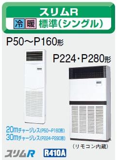 三菱電機 業務用エアコン2011年 11月発売 【新型式・新定価】♪PFZ-RP280BC床置 三相 200v 10馬力 (28kw) 省エネ♪スリムR シリーズ