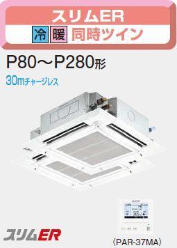 MPLZX-ERP224BEN 三菱電機業務用エアコン三相 200v ワイヤードリモコン【保証付】 8馬力 (22.4kw)スリムERシリーズ♪旧型式 ⇒ MPLZX-ERP224BEM