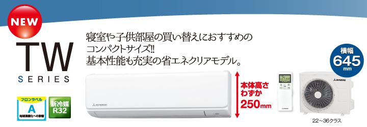 【新商品】 2018年3月モデル♪ メーカー保証付!SRK40TR2の前年モデルです!三菱重工 ビーバーエアコン 【おもに14畳用】【冷房 11~17畳】【暖房11~14畳】SRK40TW2(W) ホワイト 【 工事・カード】