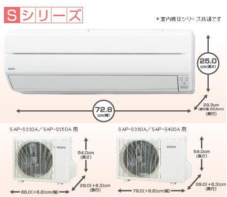SAP-S280A ⇒ 【省エネ】【10畳用】【冷房 8~12畳】【暖房 6~8畳】