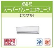 Toshiba commercial air conditioning 2011 April release AKSA08045JX1 wall-single phase 200v wireless superpower ICO cube Super-saving ♪ price ¥ 525,000 (tax included) 3 HP (8 kw) old type ⇒