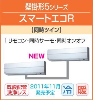東芝 業務用 エアコン ツイン2011年11月発売予定AKEB16055A 壁掛形 単相 200v ワイヤードスマートエコR省エネ ♪定価 ¥819,000 (税込)6馬力(16kw)