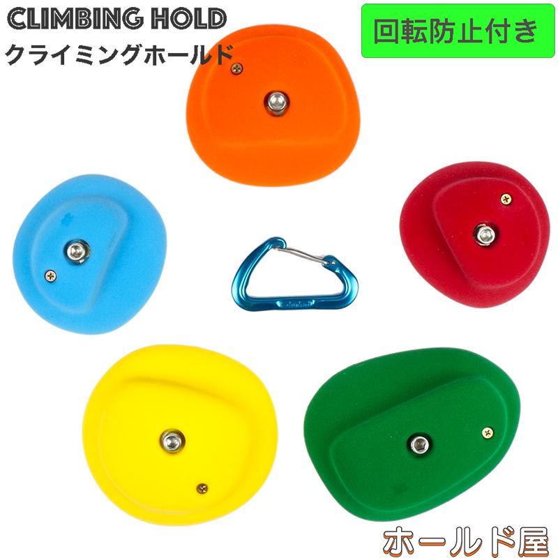 【Bolタイプ】5 Large ベーシック ディスク エッジ /   5 Large Basic Disk Edges 裸足でも遊びやすいクライミングホールド / 回転防止つきクライミングホールド