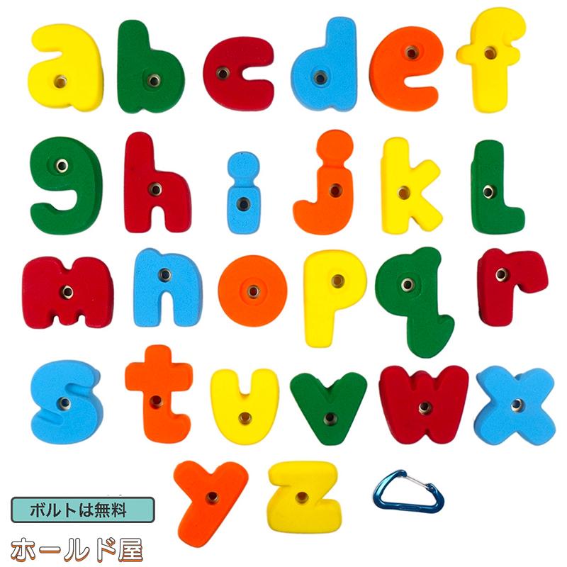 【 ボルトタイプ 】小文字 アルファベットセット  -  Medium Bolt On Alphabet ABC Set ( Full set of letter shaped holds a through z ) クライミングホールド【DIY、M10ボルトで設置、配置変更可能、ウォール、alphabet、英語、勉強、運動】