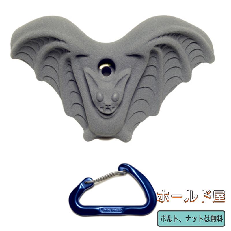 【Boltタイプ】コウモリ クライミングホールド / Bat 、バット、蝙蝠【ボルダリング、自宅の壁に設置、クライミングウォール、ボルトで付け外し可能、丈夫で壊れない安心強度】