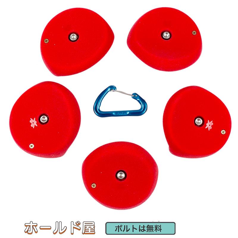 【Bolt タイプ】5 XL スクープ ( ジャグ セット#1 ) / クライミングホールド【配置変更が可能、M10ボルトで設置、ボルト、爪付きナット無料で付属、ボルダリング壁、リフォーム、スクープ、天井ルーフ 5 XL Scoops ( Jugs Set #1 ) 】
