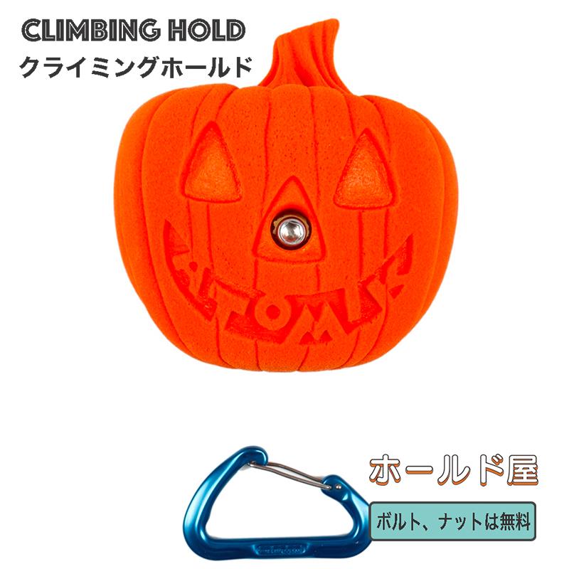 【Boltタイプ】XL パンプキン ホールド  /   XXL Pumpkin - クライミングホールド【ボルダリング、自宅の壁に設置、クライミングウォール、ボルトで付け外し可能、丈夫で壊れない安心強度、人気の形状です】
