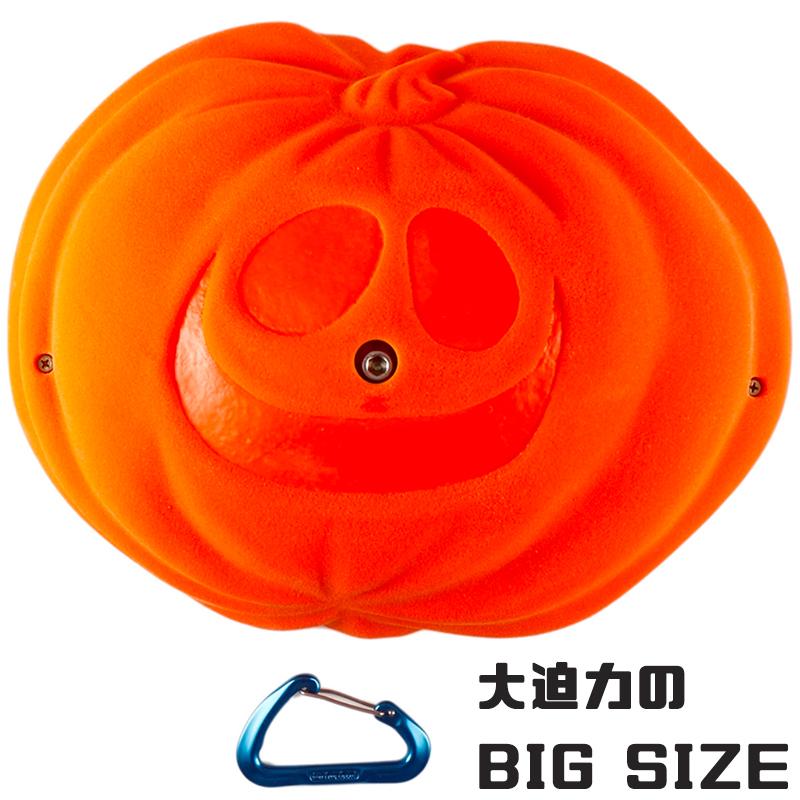XXXL パンプキン スローパー /  XXXL Pumpkin Sloper  大型クライミングホールド【ボルダリング、自宅の壁に設置、クライミングウォール、】