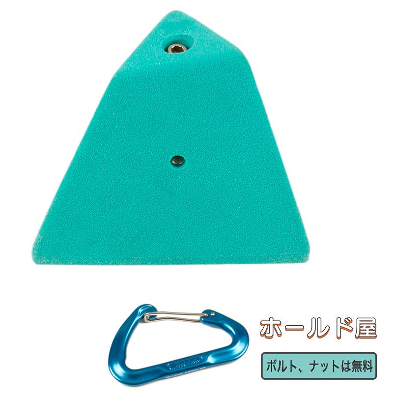 【Boltタイプ】ボリューム #1 /ハリボテタイプのクライミングホールド【ボルダリング、自宅の壁に設置、クライミングウォール、ボルトで付け外し可能、丈夫で壊れない安心強度】