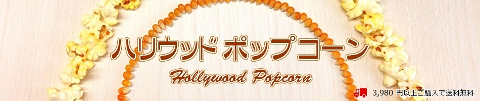 HOLLYWOOD POPCORN:本場ハリウッドからポップコーンをメインに映画館の味をお届けします♪