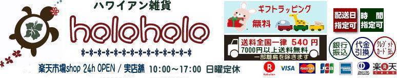ハワイアン雑貨 holoholo:ハワイアン雑貨&インテリア通販ショップ:ハワイアン雑貨holoholo