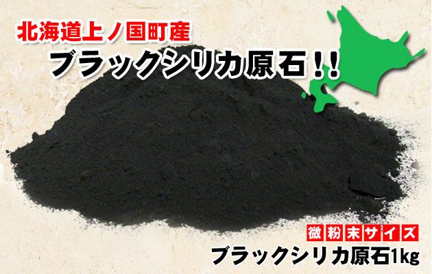 <北海道上ノ国町産>業務用ブラックシリカ原石1kg-微粉末サイズ(10ミクロン程度)-【遠赤の石】