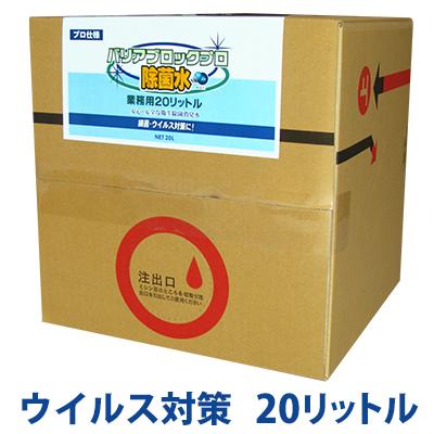 こちらの商品は送料無料 沖縄県 離島への発送はいたしておりません ウイルス 出色 アレル物質対策 20リットル 微酸性 当店限定販売 超音波加湿器で利用可能です コック付き 次亜塩素酸水 発送後のご返品キャンセル不可 バリアブロックプロ20L 製造:日本北海道平日13時まで決済完了で当日発送