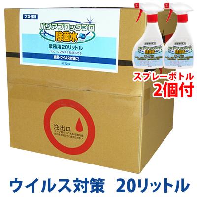 こちらの商品は送料無料 スーパーセール 沖縄県 離島 海外への発送はいたしておりません ウイルス 誕生日 お祝い アレル物質対策 バリアブロックプロ20L 次亜塩素酸水スプレー付空ボトル2本付 送料無料です 製造:日本北海道 次亜塩素酸水 微酸性 平日13時まで決済完了で当日発送超音波加湿器で利用可能です 20リットル コック付き