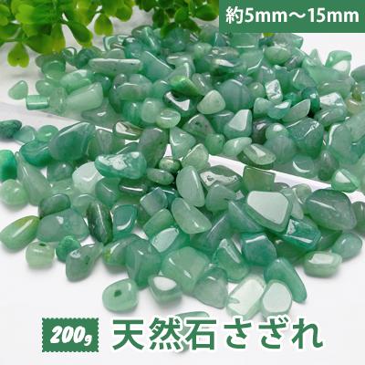 サザレ 4 さざれ 日本未発売 200g グリーンアベンチュリン パワーストーン メール便は個数制限あり グリーンアベンチュリン天然石アクセサリの浄化 商品ページをご確認ください 割引