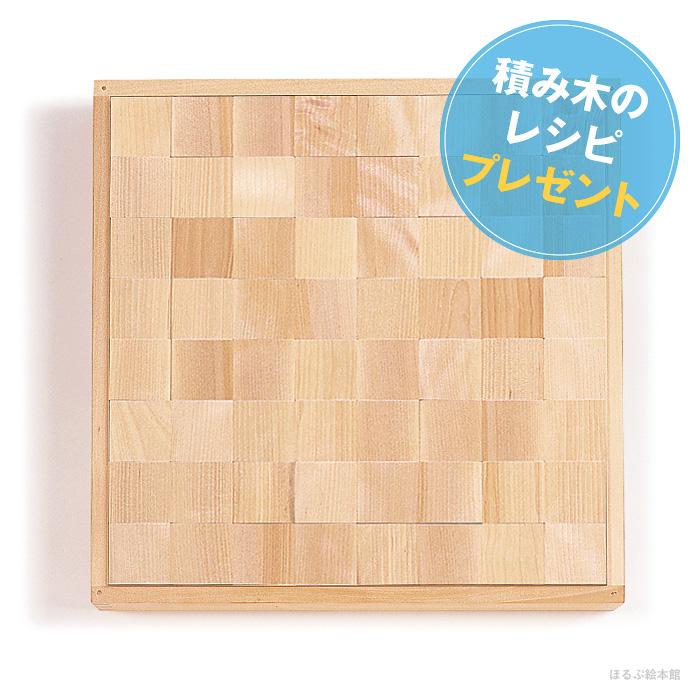 童具館 和久洋三の積み木 WAKU-BLOCK45 HG1/白木の積木・立方体・日本製・誕生日お祝い・1歳から