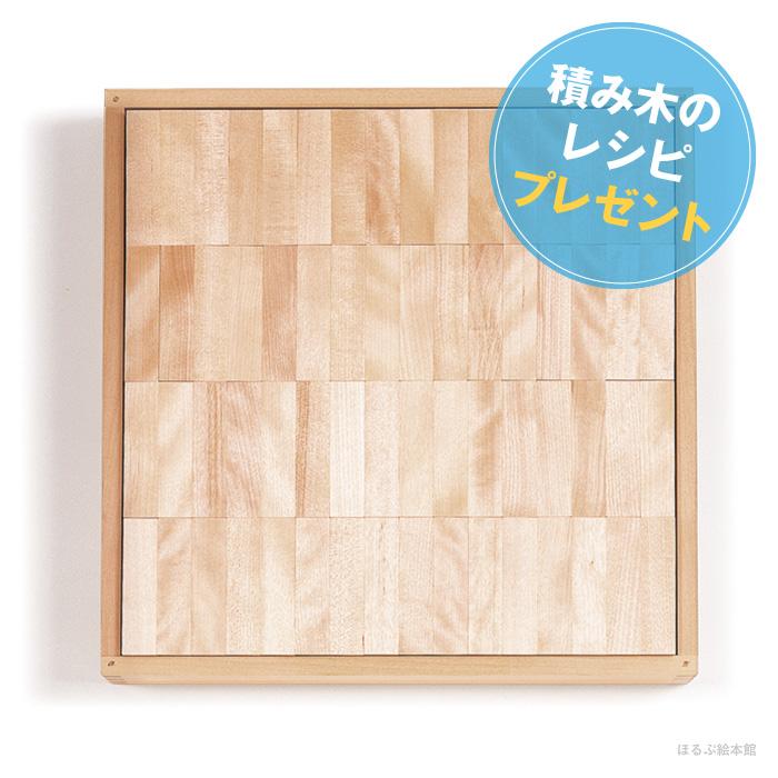 童具館 和久洋三の積み木 WAKU-BLOCK45 HG2/白木の積木・直方体・日本製・誕生日お祝い・1歳から