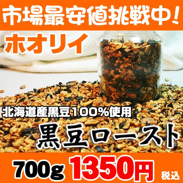 ☆ natural flavor is lots of black beans roast ☆ ホオリイ]