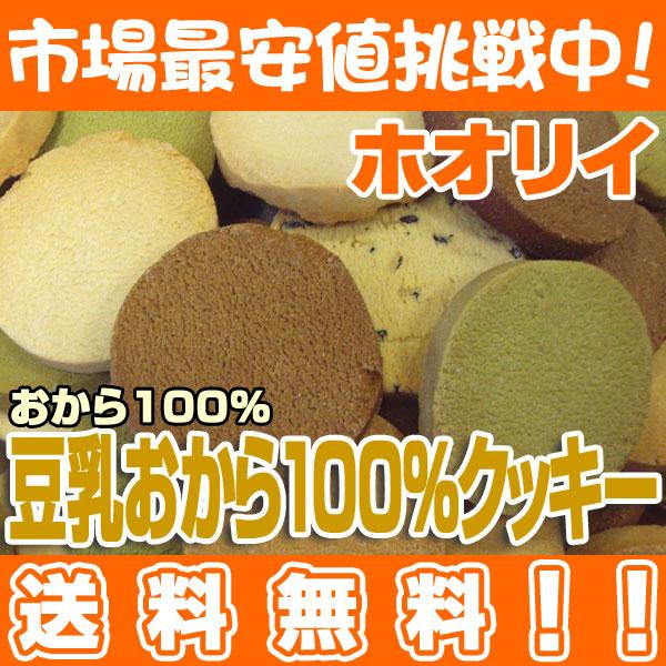 매우 낮은 설탕 ♪ 카 기 MAX! ホオリイ의 두유 비지 100% 쿠키 만난 들어가고 1kg 들어가고 역사 배합