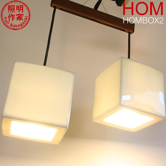 ペンダントライト 照明【HOM BOX2】LED付属 天井照明 インテリア照明 照明器具 2灯タイプ おしゃれ お洒落 かわいい 有田焼磁器 3万円以上で送料無料 店舗照明 リノベーション照明 リフォーム照明