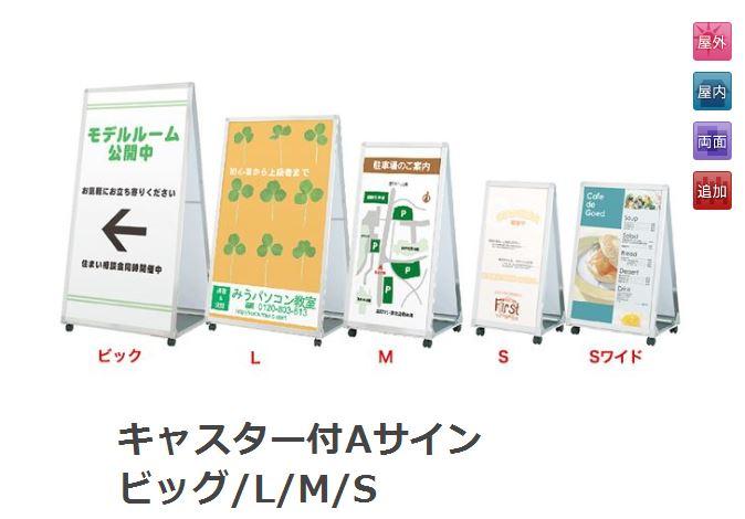 キャスター付Aサイン ビッグ/L/M/S Mタイプ(本体+印刷+デザイン)