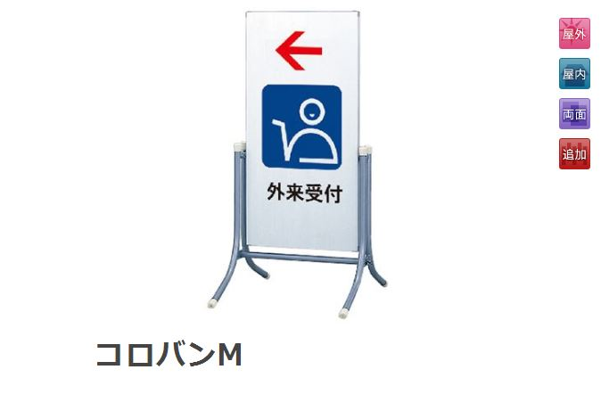 コロバンM(本体+印刷)
