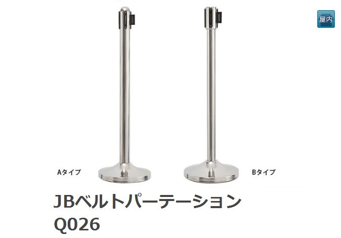 JBベルトパーテーション-Q026 Aタイプ