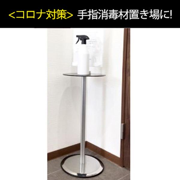 HOMARE PRINTING コロナ対策 消毒液用スマートテーブル (M)
