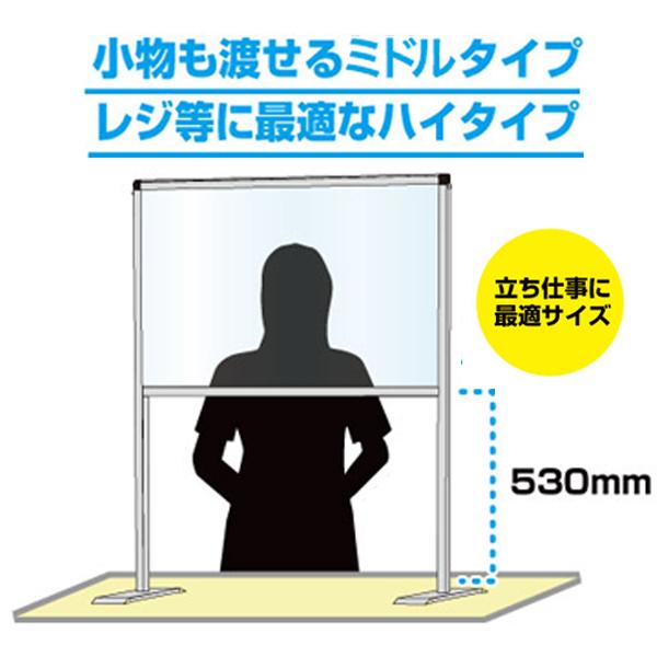 HOMARE PRINTING コロナ対策 飛沫防止パーテーション (ハイタイプ、M)